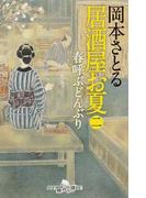 居酒屋お夏 2 春呼ぶどんぶり (幻冬舎時代小説文庫)(幻冬舎時代小説文庫)