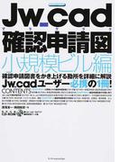 Jw_cadでラクラク確認申請図 小規模ビル編
