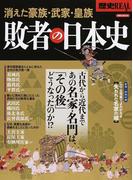 敗者の日本史 1 消えた豪族・武家・皇族