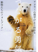 つながる勇気 アドラー心理学がよくわかる動物たちのフォトブック