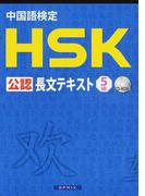 HSK公認長文テキスト5級 中国語検定