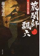 蔵闇師飄六 札差の用心棒 1 (角川文庫)(角川文庫)