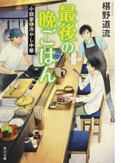 最後の晩ごはん 2 小説家と冷やし中華 (角川文庫)(角川文庫)