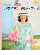 キャシー中島のハワイアンキルト・ブック (Kathy's Hawaiian Quilt Book)