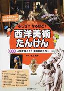 ふしぎ?なるほど!西洋美術たんけん 子どものための西洋美術「超」入門 第2巻 人間を描くぞ!美の巨匠たち