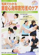 写真でわかる重症心身障害児〈者〉のケア 人としての尊厳を守る療育の実践のために (写真でわかるシリーズ)