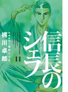 信長のシェフ11(芳文社コミックス)