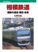 相模鉄道(JTBキャンブックス)
