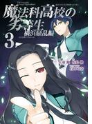 魔法科高校の劣等生 横浜騒乱編 3巻