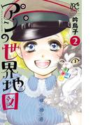 アンの世界地図~It's a small world~ 2(ボニータコミックス)