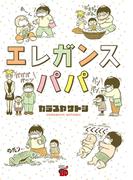 エレガンスパパ(チャンピオンREDコミックス)