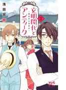 文明開化とアンティーク~霧島堂古美術店~ 2(プリンセス・コミックス)