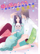 眠り姫のイバラ~眠れぬ夜の快楽治療~(9)(絶対恋愛Sweet)