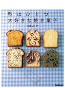 【期間限定価格】型はひとつ!大好きな焼き菓子