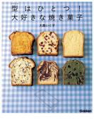型はひとつ!大好きな焼き菓子(実用書(料理書))