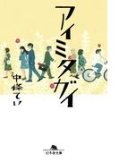 アイミタガイ(幻冬舎文庫)