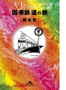 【期間限定価格】因果鉄道の旅(幻冬舎文庫)