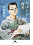 おばあさんの魂(幻冬舎文庫)