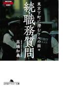【期間限定価格】続・職務質問 東京下町に潜むワルの面々