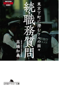 続・職務質問 東京下町に潜むワルの面々(幻冬舎アウトロー文庫)