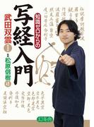 知識ゼロからの写経入門(幻冬舎単行本)