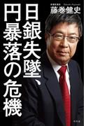 日銀失墜、円暴落の危機(幻冬舎単行本)