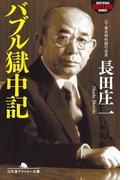 バブル獄中記(幻冬舎アウトロー文庫)