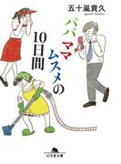 パパママムスメの10日間(幻冬舎文庫)