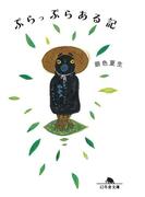 ぷらっぷらある記(幻冬舎文庫)