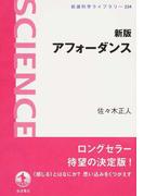 アフォーダンス 新版 (岩波科学ライブラリー)(岩波科学ライブラリー)