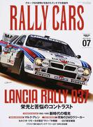 RALLY CARS 07 LANCIA RALLY 037 (サンエイムック)(サンエイムック)