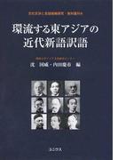 環流する東アジアの近代新語訳語 (文化交渉と言語接触研究・資料叢刊)