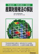 産業財産権法の解説 特許法等の一部改正 平成26年