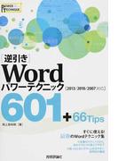 〈逆引き〉Wordパワーテクニック601+66Tips