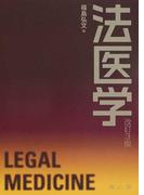 法医学 改訂3版