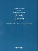 麦の唄 女声3部合唱 NHK連続テレビ小説「マッサン」主題歌 (合唱ピース)