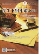 学生下宿年鑑 2015
