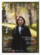 栗木京子 (シリーズ牧水賞の歌人たち)