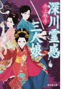 深川霊感三人娘 (廣済堂文庫 モノノケ文庫)(モノノケ文庫)