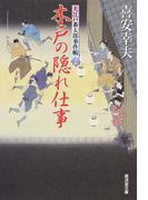 木戸の隠れ仕事 (廣済堂文庫 特選時代小説 大江戸番太郎事件帳)(特選時代小説)