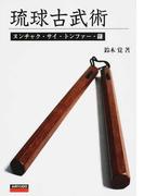 琉球古武術 ヌンチャク・サイ・トンファー・鎌 伝統武器法