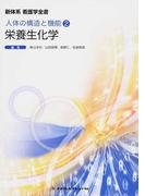 新体系看護学全書 第4版 2 人体の構造と機能 2 栄養生化学