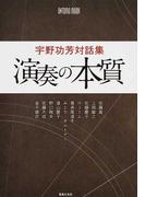 演奏の本質 宇野功芳対話集 (ONTOMO MOOK)(ONTOMO MOOK)