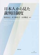 日本人から見た裁判員制度