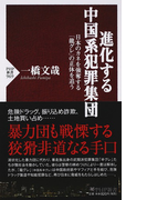 進化する中国系犯罪集団 日本のカネを強奪する「龍グレ」の正体を追う (PHP新書)(PHP新書)