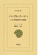 バーブル・ナーマ ムガル帝国創設者の回想録 3 (東洋文庫)(東洋文庫)