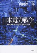 日本電力戦争 資源と権益、原子力をめぐる闘争の系譜