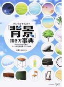 デジタルイラストの「背景」描き方事典 Photoshopで描く!シーンを彩る風景・アイテム46