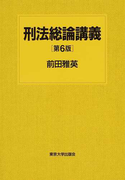刑法総論講義 第6版