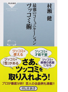 最強のコミュニケーションツッコミ術 (祥伝社新書)(祥伝社新書)